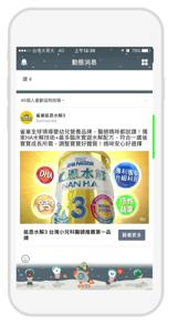 COCOCOME行銷教學|LINE動態消息廣告|在哪裡出現您的廣告?|滑LINE就能看到您的產品
