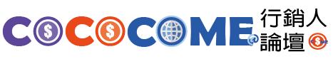 COCOCOME行銷人論壇|行銷討論|SOHO接案|企業發案、徵才